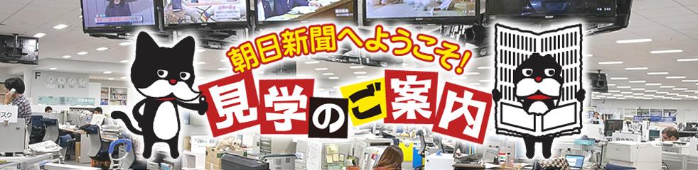 朝日新聞社 会社見学・工場見学のご案内
